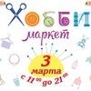 "Весенний ""ХОББИ МАРКЕТ"" 3 марта"
