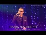 Игорь ЛАТЫШКО - Та единственная
