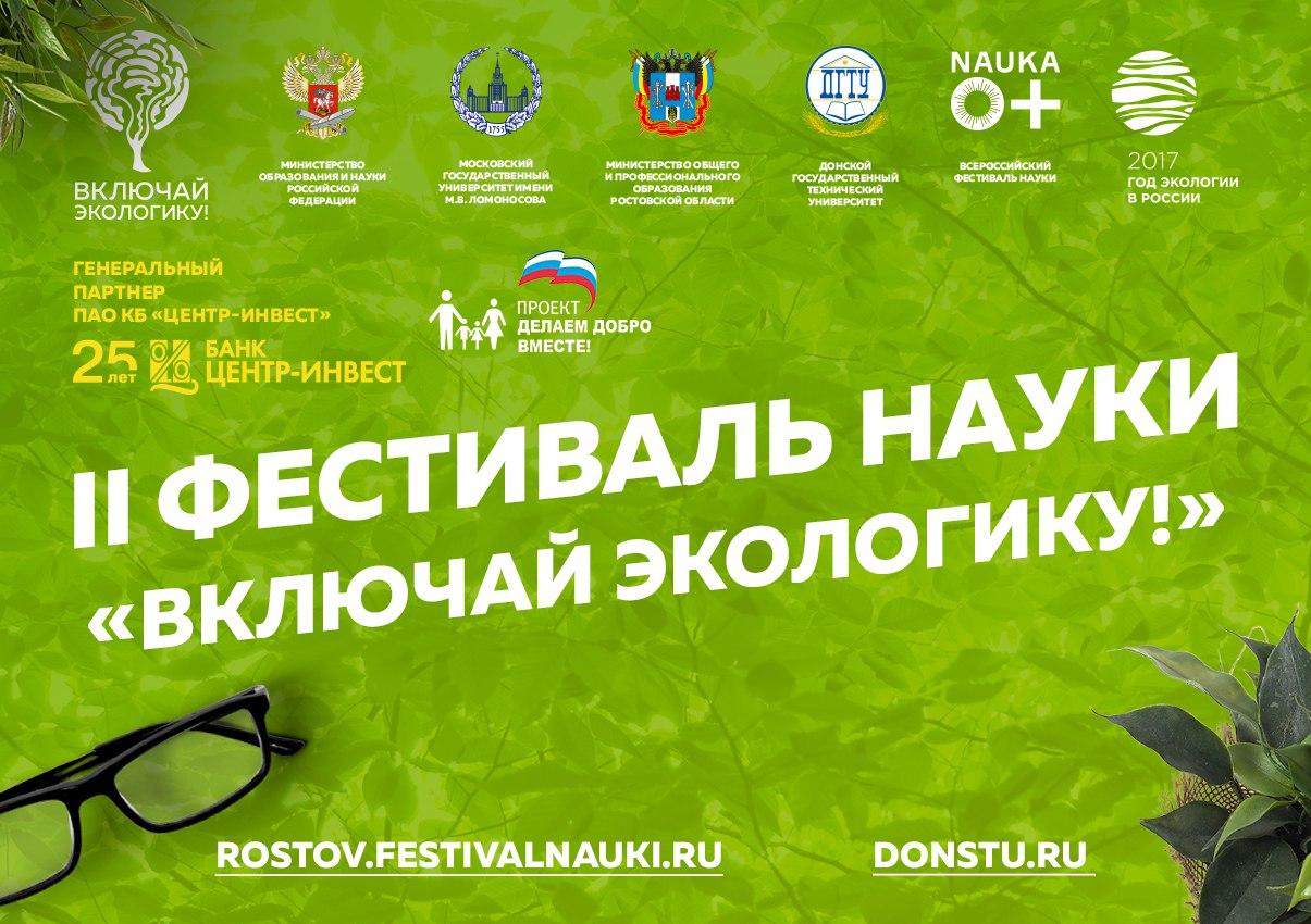 Более 70 организаций примут участие в фестивале науки в ДГТУ