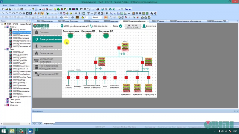 Видео 3. Давайте разбираться. Обзор интерфейса ОВЕН СП3хх и элементов визуализации
