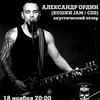 Александр Ордин 18.11.17 в Бургер папе