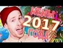 12 МЕМСЯЦЕВ (Песня про лучшие мемы 2017 года)