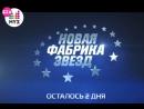 ФАБРИКА ЗВЕЗД. ОСТАЛОСЬ 2 ДНЯ!