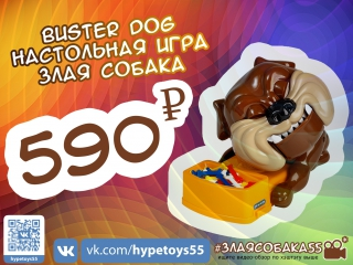 The bad dog game #злаясобака55