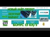 MinerClub - НОВЫЙ МАЙНИНГ С БОНУСОМ 15 KHs