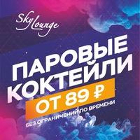 sky__lounge
