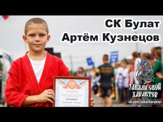 СК Булат - Артём Кузнецов. Вытянул на болевой.