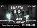8 МАРТА! г.Удомля - концерт дуэта Deja Vu