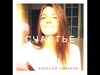 Kolesnik Ksenia --- Алексей Чумаков - Счастье