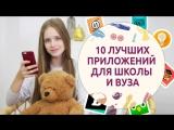 10 лучших приложений для ШКОЛЫ и ВУЗа на Iphone и Android от  [Шпильки   Женский журнал]