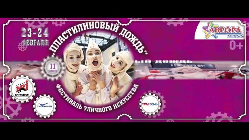 Второй зимний фестиваль Пластилиновый дождь в Аврора молл