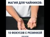 10 фокусов с офисной резинкой, когда нечем заняться
