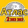 АТЛАС 2-(383)-(383) - заказ такси