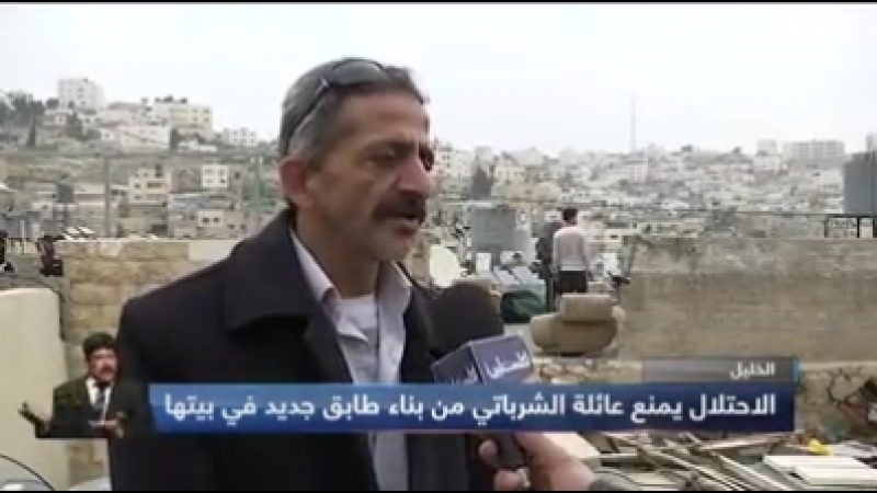 Hébron | Les soldats juifs d'occupation interdisent à la famille Al-Sharabati de construire un nouvel étage et aggrandir sa ma