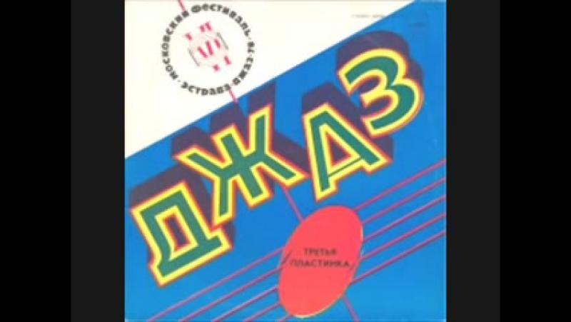 Vladimir Konovalov Jazz Orchestra - The legend of the Araratsky valley (USSR 197