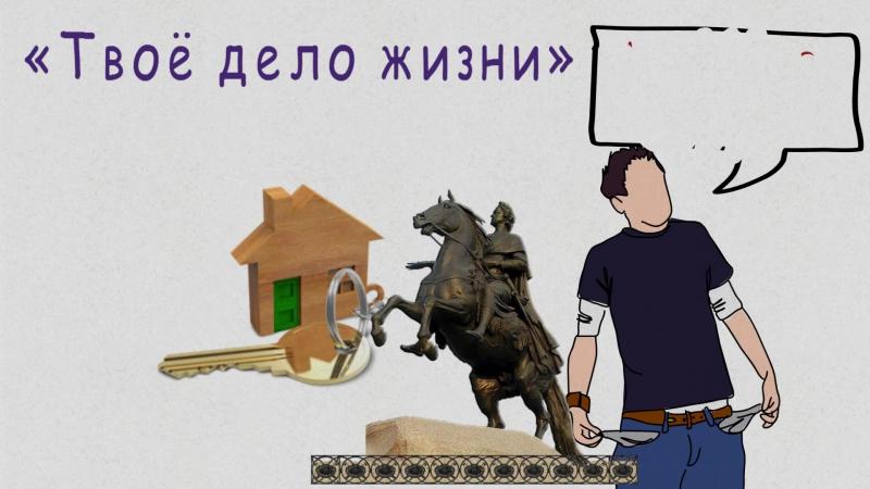 1_Delo_Zhizni (1)