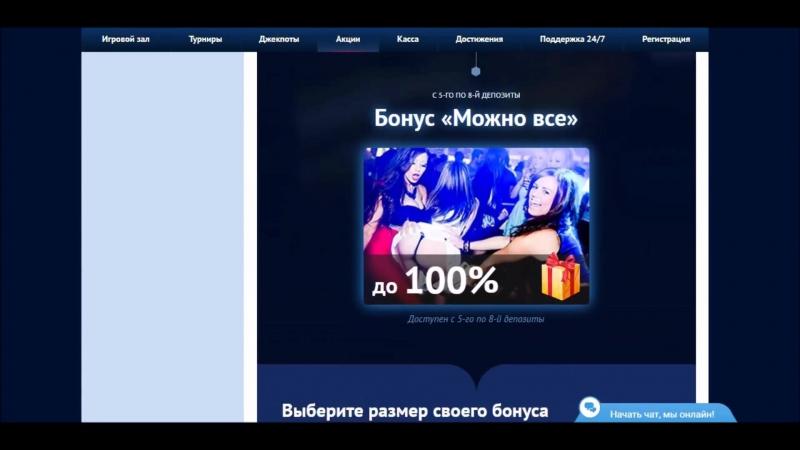 Казино Вулкан онлайн игровые автоматы играть бесплатно получить бонусы фриспины