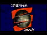 Серебряный шар (ОРТ, 25.11.1996 г.). Валентин Гафт