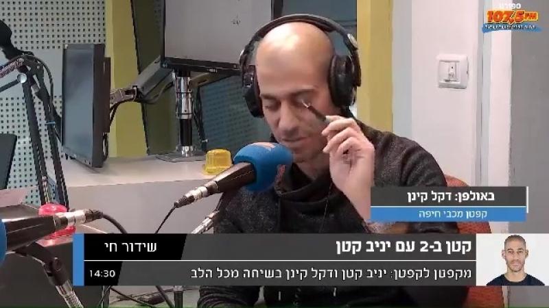 Радио Хайфа 107.5 FM. Лицом к лицу : Два капитана , Янив Катан и Декель Кейнан говорят обо всем.
