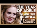 60 minutes 2012: «The Year of Adele» [rus sub]