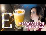 Коктейль Merry Passion Christmas  рецепт Едим ТВ