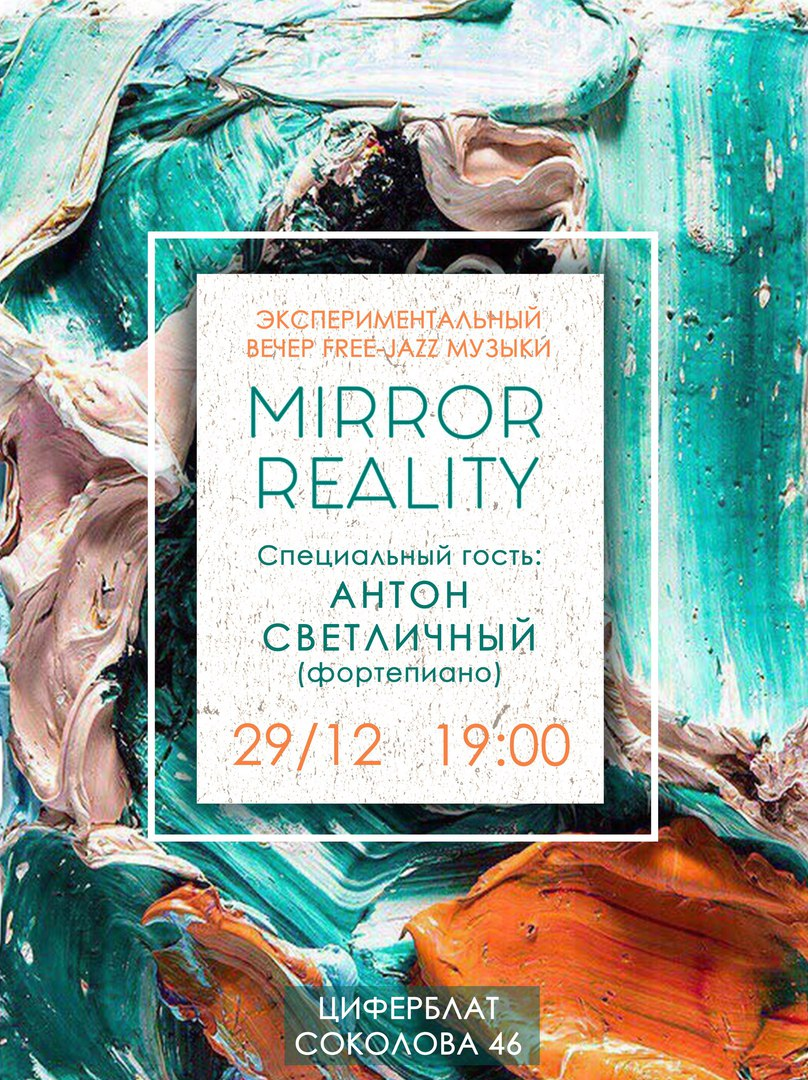 Афиша Ростов-на-Дону Mirror Reality & Антон Светличный