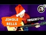 Jingle bells на гитаре | Фингерстайл, бесплатные табы!