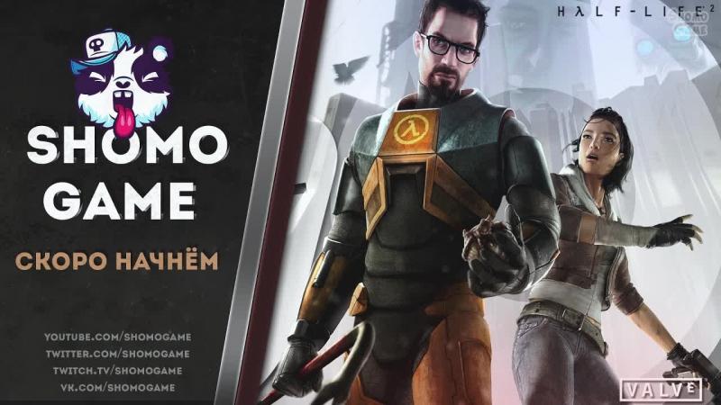 Half-Life 2 | Ядовитый хедкраб