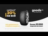 Goods.ru: кэшбэк 20% и доставка за 1 руб на весь ассортимент!