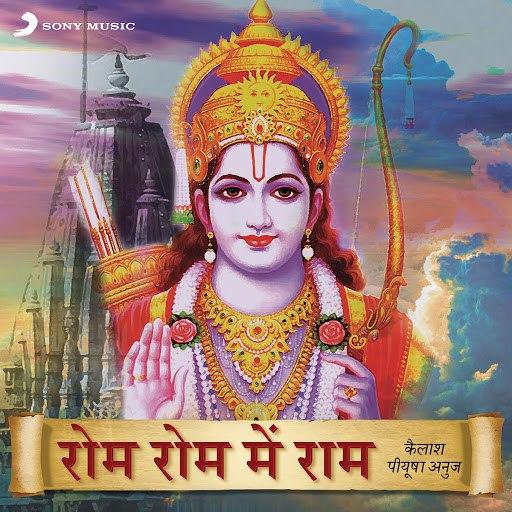 Kailash альбом Rom Rom Mein Ram
