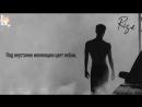 [FSG FOX] Taemin - Rise |рус.саб|