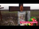 Убийство в Лебедяни. Подробности кровавой расправы раскрыла тетя погибшей девушки.