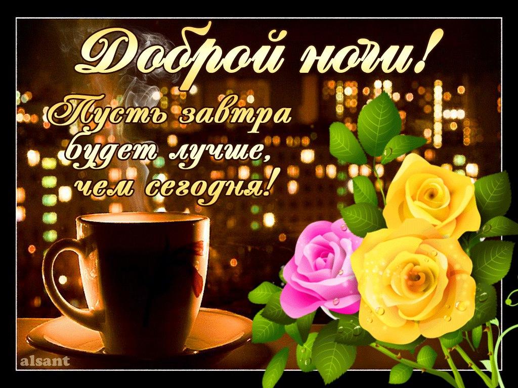 Открытки доброй ночи доброе утро хорошего дня