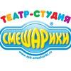 Театр-Студия Смешарики | Детские праздники 2+