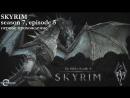 Сколько волчицу не корми все равно дракона сожрет Skyrim Season 7 episode 5