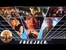 Беглец / Корпорация Бессмертие / Freejack (1992) 720HD