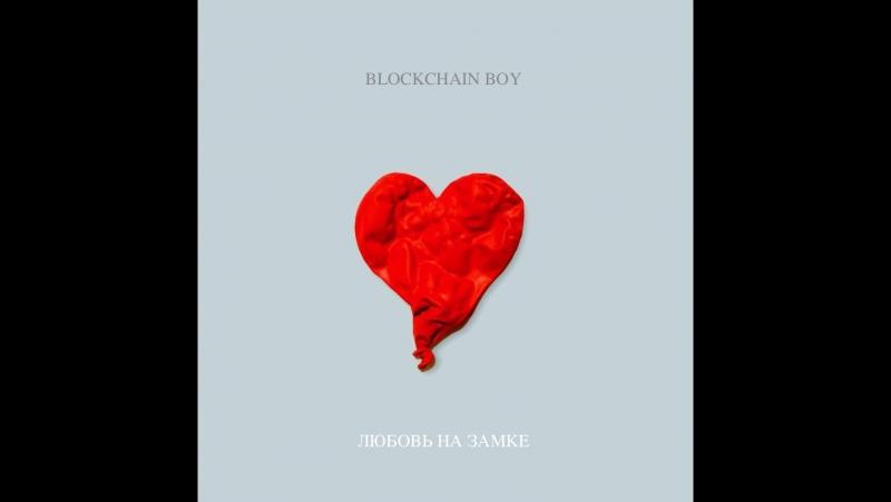 BlockChain Boy Любовь на замке Kanye West Love lockdown remake