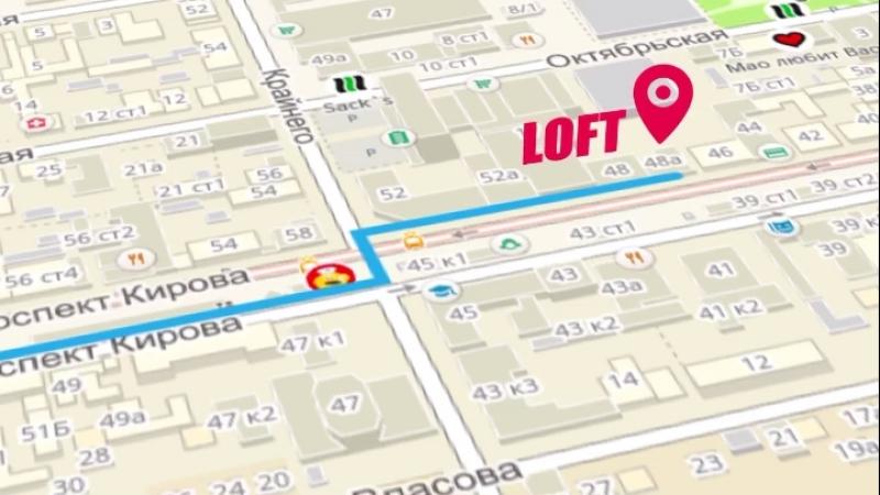 Путь до места назначения LOFT