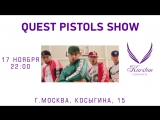 17 ноября Quest Pistols Show в Корстоне