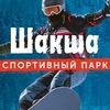"""Спортивный парк """"Шакша"""" в Ярославле"""