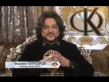 Филипп Киркоров в программе