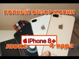 Полный обзор КОПИИ iPhone 8+ PLUS vk