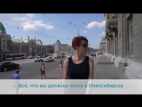 Все, что вы должны знать о Новосибирске! TyumenTimeTravel