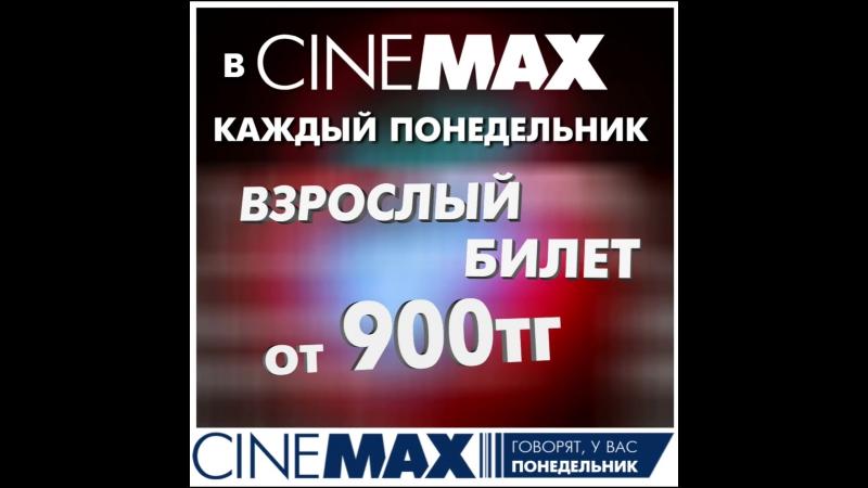 LIGHT Понедельник - 11 декабря в CINEMAX