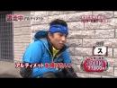 Run for money 逃走中 Toso-chu 2013.01.06 - Ultimate 1st Stage アルティメット 1stステージ