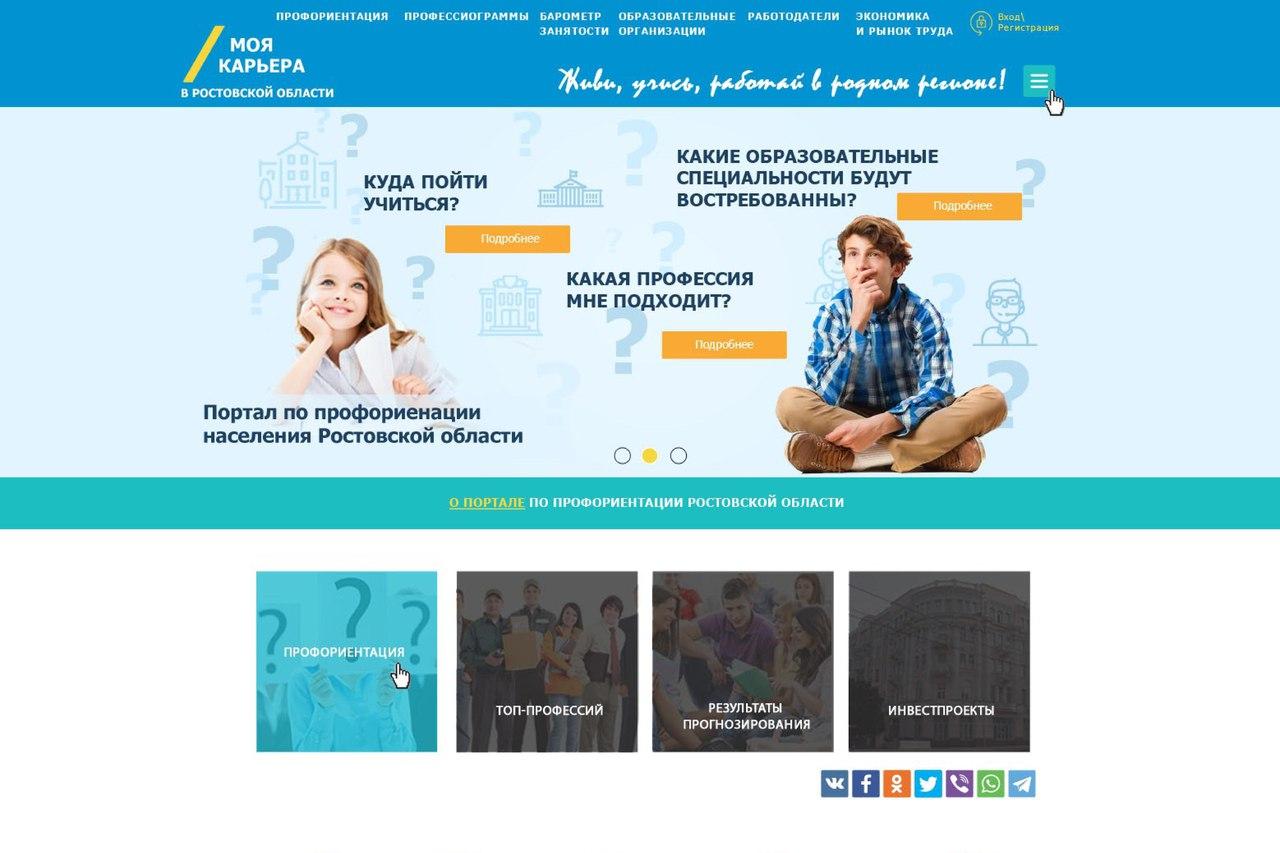 В Ростовской области разработана система прогнозирования востребованных профессий до 2025г.