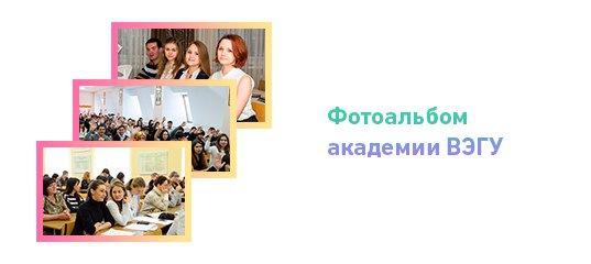 Академия ВЭГУ ВКонтакте Фотоальбом Академии ВЭГУ
