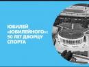 Юбилей «Юбилейного»: 50 лет Дворцу спорта