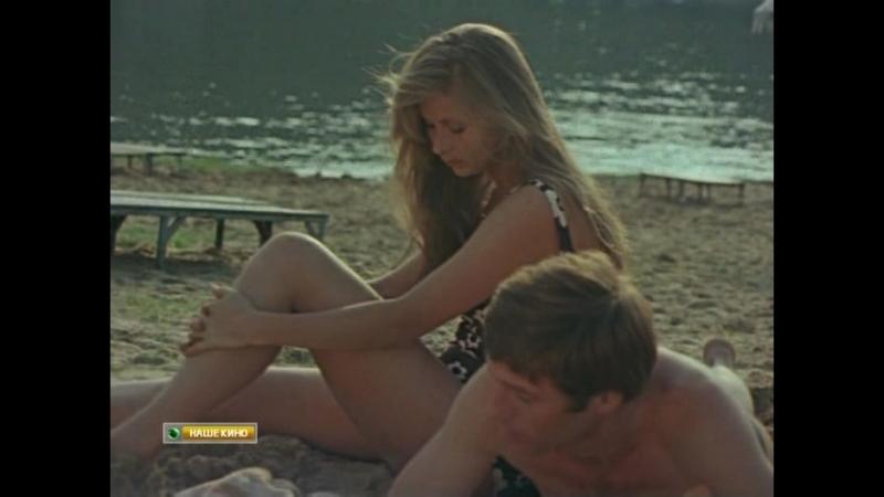 «И ты ее любишь?» х.ф.Мелодия на два голоса (1980 г.) реж. А.Боголюбов