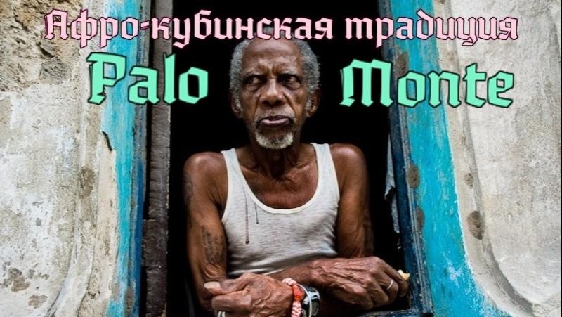 Афро-кубинская традиция Palo Monte (Palo Mayombe)